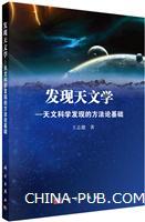 发现天文学――天文科学发现的方法论基础[按需印刷]