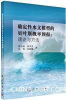 确定性水文模型的贝叶斯概率预报理论与方法