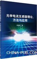 光学电流互感器理论、方法与应用