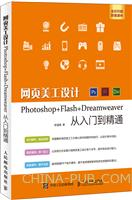 网页美工设计Photoshop+Flash+Dreamweaver从入门到精通