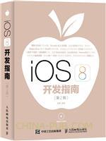iOS 8开发指南(第2版)