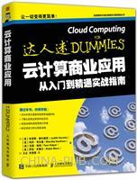 云计算商业应用从入门到精通实战指南