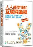 人人都要懂的互联网金融(全彩色图解版)(china-pub首发)