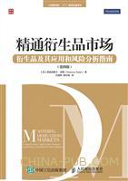 精通衍生品市场――衍生品及其应用和风险分析指南(第四版)