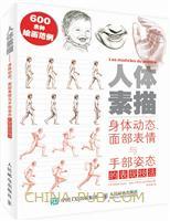 人体素描――身体动态、面部表情与手部姿态的表现技法