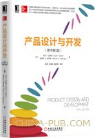 (特价书)产品设计与开发(原书第5版)