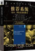 (www.wusong999.com)推荐系统:技术、评估及高效算法