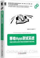 (www.wusong999.com)移动App测试实战:顶级互联网企业软件测试和质量提升最佳实践