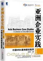 亚洲企业实践:中国MBA案例建设集萃(第四辑)(china-pub首发)