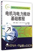 电机与电力拖动基础教程