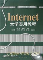 Internet大学实用教程