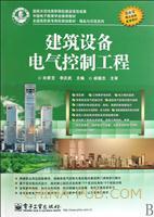 建筑设备电气控制工程