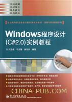 Windows程序设计(C#2.0)实例教程