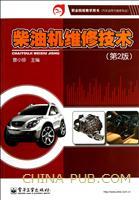 柴油机维修技术(第2版)