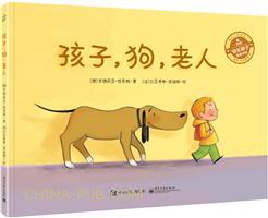 孩子,狗,老人(精装版)(全彩)