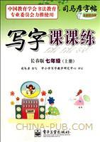 写字课课练・长春版・七年级(上册)(描摹)
