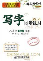 写字同步练习・人教版・七年级(上册)(描红)