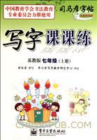 写字课课练・苏教版・七年级(上册)(描摹)