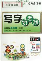 写字好老师・苏教版・五年级(上册)(描摹)