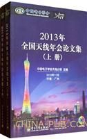 2013年全国天线年会论文集(上、下册)(含CD光盘1张)