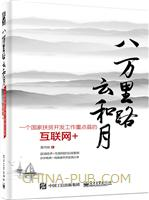 八万里路云和月――一个国家扶贫开发工作重点县的互联网+(china-pub首发)