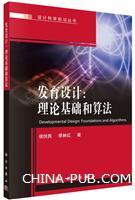 发育设计:理论基础和算法