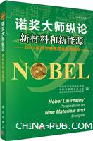 诺奖大师纵论新材料和新能源:2013诺贝尔奖获得者北京论坛