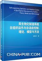 类生物化制造系统自组织运作与自适应控制:理论、模型与方法
