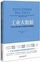 工业大数据:工业4.0时代的工业转型与价值创造(精装)