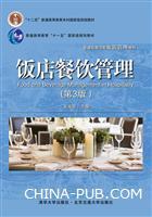 饭店餐饮管理(第3版)