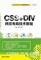 CSS+DIV网页布局技术教程