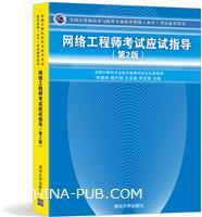 网络工程师考试应试指导(第2版)