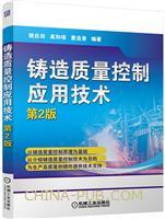 铸造质量控制应用技术(第2版)