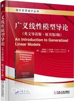 广义线性模型导论(英文导读版 原书第3版)