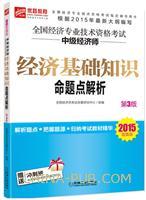 2015超值版 全国经济专业技术资格考试 中级经济师经济基础知识命题点解析 第3版
