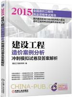 2015年建设工程造价案例分析冲刺模拟试卷及答案解析