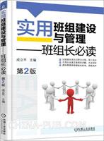 实用班组建设与管理――班组长必读(第2版)