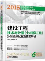 2015年建设工程技术与计量(土木建筑工程)冲刺模拟试卷及答案解析