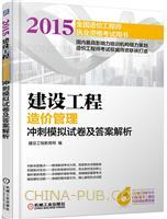 2015年建设工程造价管理冲刺模拟试卷及答案解析