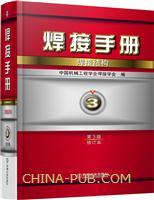 焊接手册 第3卷 焊接结构 第3版(修订本)