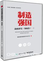 制造强国战略研究・领域卷(一)