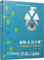 安防&云计算――物联网智能云安防系统实现方案