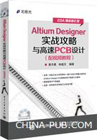Altium Designer实战攻略与高速PCB设计(配视频教程)