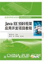 Java EE SSH框架应用开发项目教程