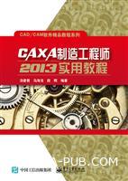 CAXA制造工程师2013实用教程