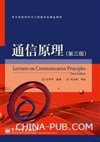 通信原理(第三版)