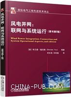 风电并网:联网与系统运行(原书第2版)
