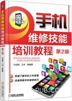 手机维修技能培训教程(第2版)