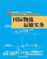 国际物流运输实务