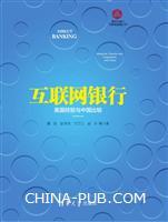 互联网银行――美国经验与中国比较(精装)